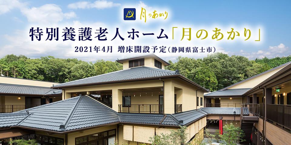 特別養護老人ホーム「月のあかり」 2021年4月 増床開設予定(静岡県富士市)
