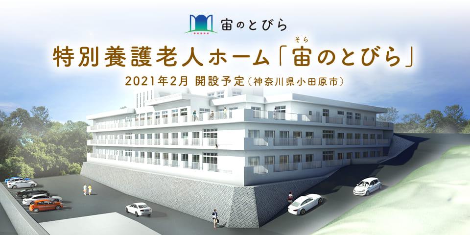 特別養護老人ホーム「宙のとびら」 2021年2月 開設予定(神奈川県小田原市)