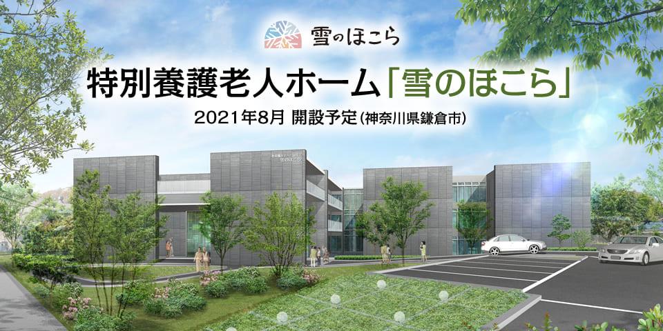 特別養護老人ホーム「雪のほこら」 2021年8月 開設予定(神奈川県鎌倉市)